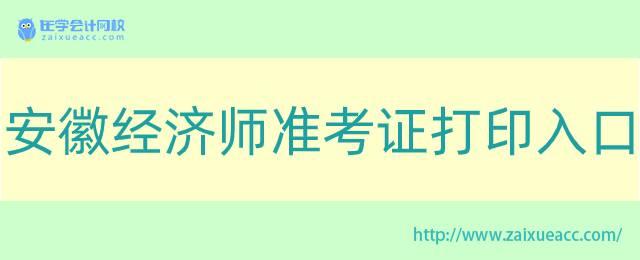 安徽经济师准考证打印入口