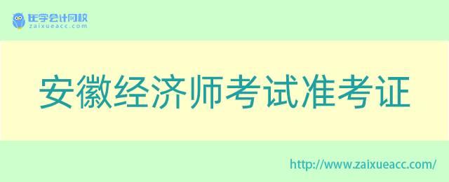 安徽经济师考试准考证