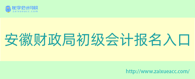 安徽财政局初级会计报名入口