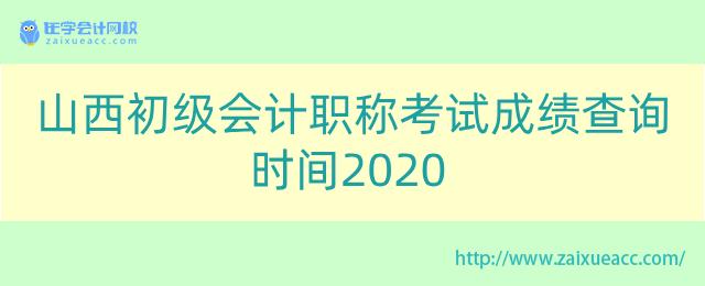 山西初级会计职称考试成绩查询时间2020