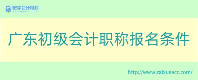 广东初级会计职称报名条件
