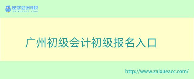 广州初级会计初级报名入口
