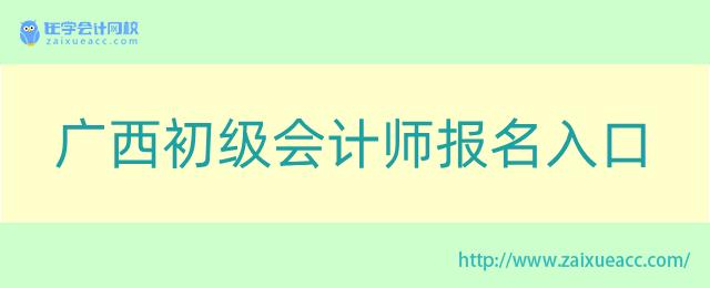 广西初级会计师报名入口