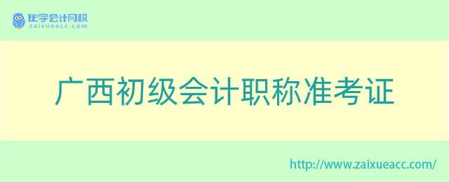广西初级会计职称准考证