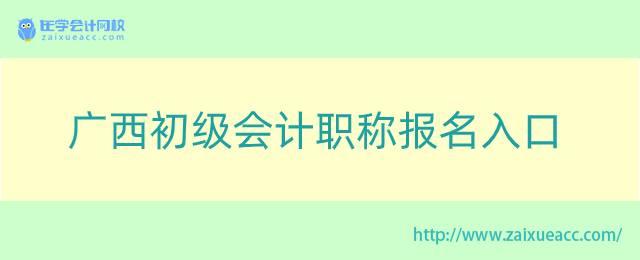 广西初级会计职称报名入口