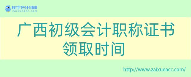 广西初级会计职称证书领取时间