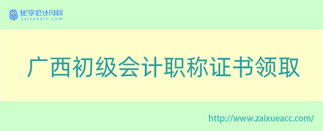 广西初级会计职称证书领取