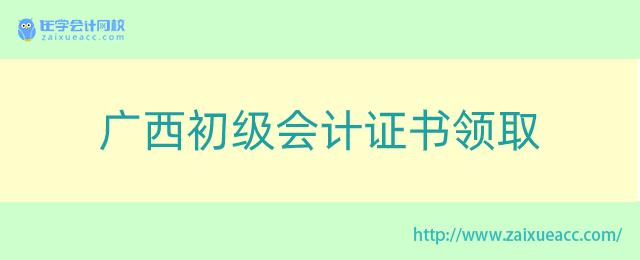 广西初级会计证书领取