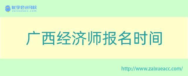 广西经济师报名时间