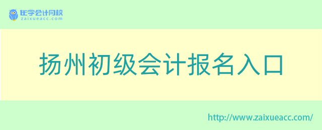 扬州初级会计报名入口
