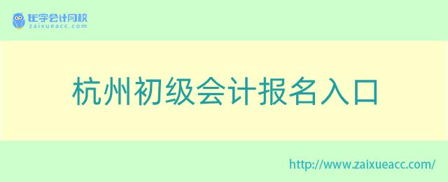 杭州初级会计报名入口