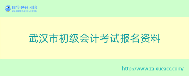 武汉市初级会计考试报名资料