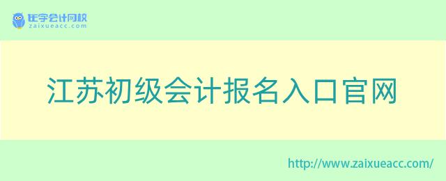 江苏初级会计报名入口官网