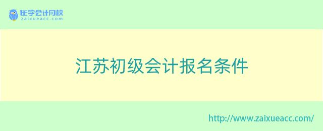 江苏初级会计报名条件