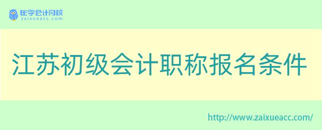 江苏初级会计职称报名条件