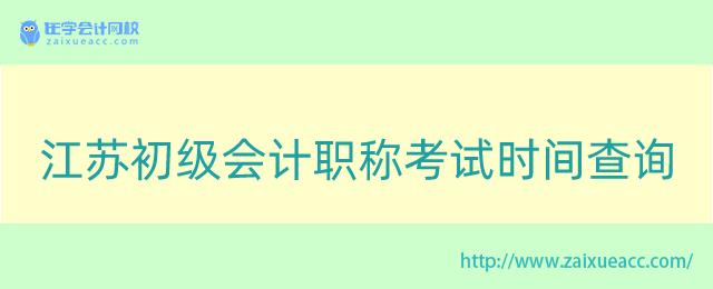 江苏初级会计职称考试时间查询