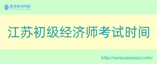 江苏初级经济师考试时间