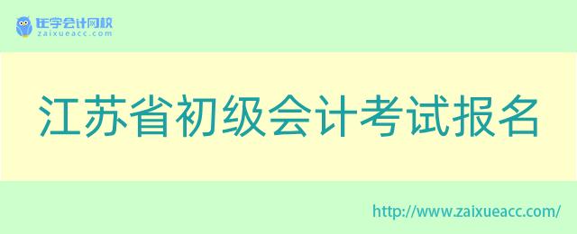 江苏省初级会计考试报名
