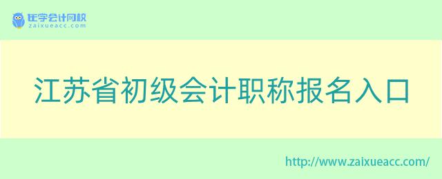 江苏省初级会计职称报名入口