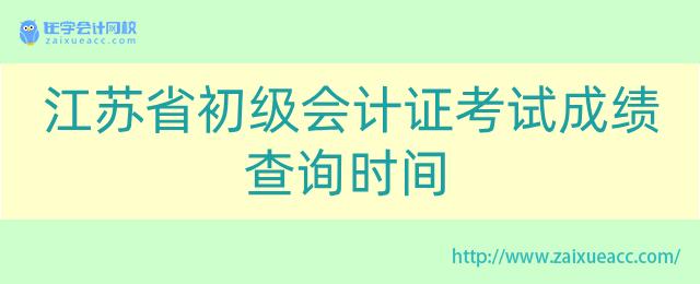 江苏省初级会计证考试成绩查询时间