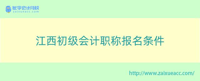 江西初级会计职称报名条件