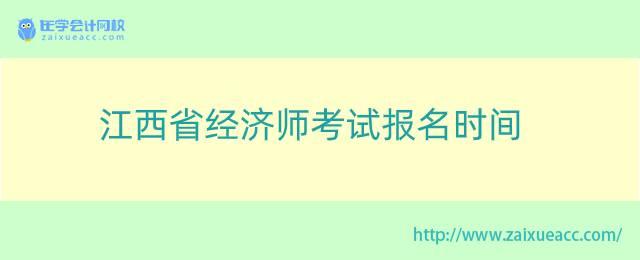江西省经济师考试报名时间