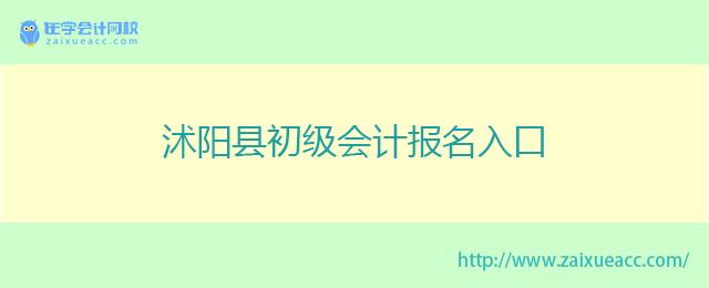 沭阳县初级会计报名入口