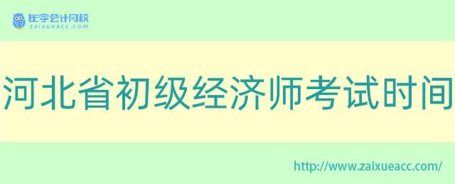 河北省初级经济师考试时间