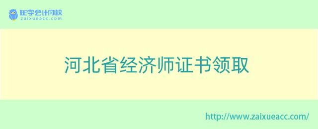河北省经济师证书领取