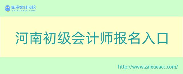 河南初级会计师报名入口