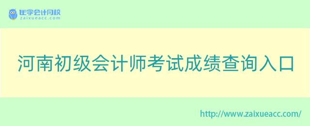 河南初级会计师考试成绩查询入口