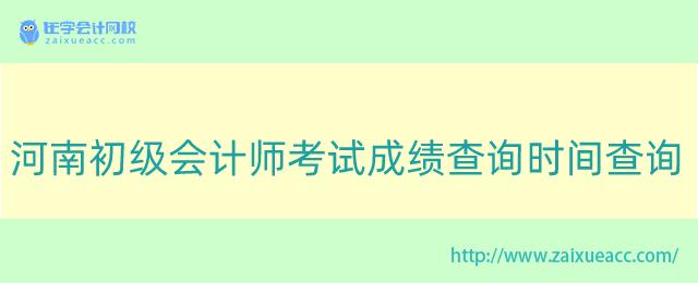河南初级会计师考试成绩查询时间查询