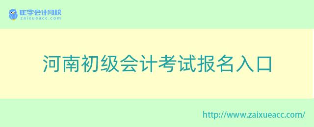 河南初级会计考试报名入口