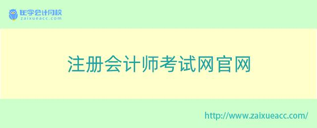 注册会计师考试网官网