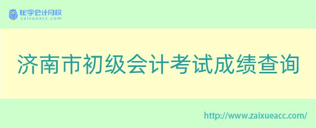 济南市初级会计考试成绩查询
