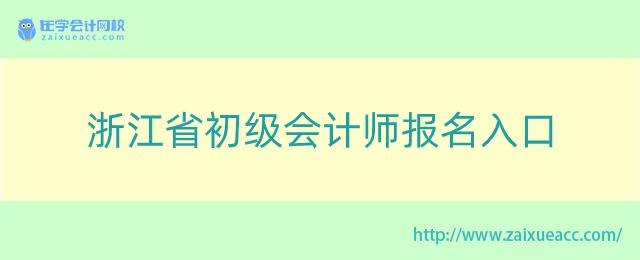 浙江省初级会计师报名入口