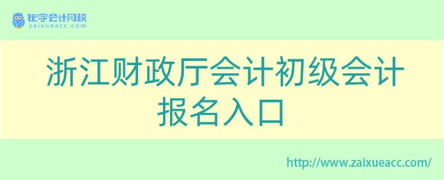 浙江财政厅会计初级会计报名入口