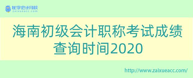 海南初级会计职称考试成绩查询时间2020