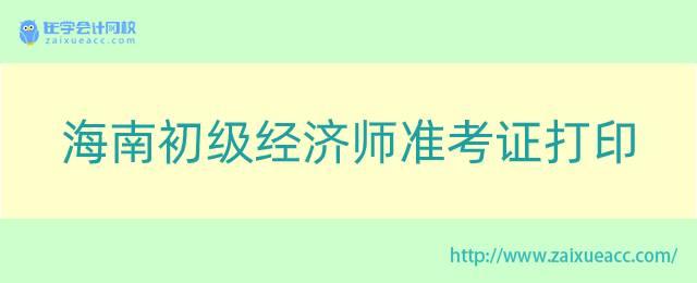 海南初级经济师准考证打印