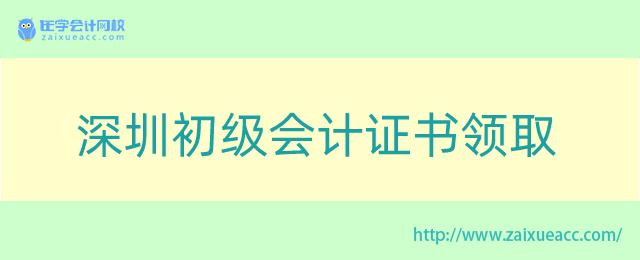 深圳初级会计证书领取