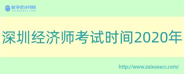 深圳经济师考试时间2020年