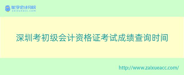 深圳考初级会计资格证考试成绩查询时间