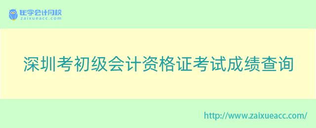 深圳考初级会计资格证考试成绩查询