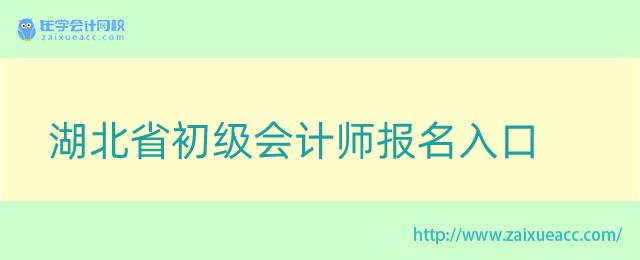 湖北省初级会计师报名入口
