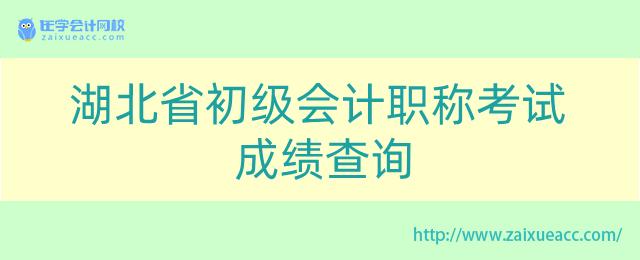 湖北省初级会计职称考试成绩查询