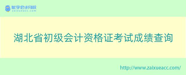 湖北省初级会计资格证考试成绩查询