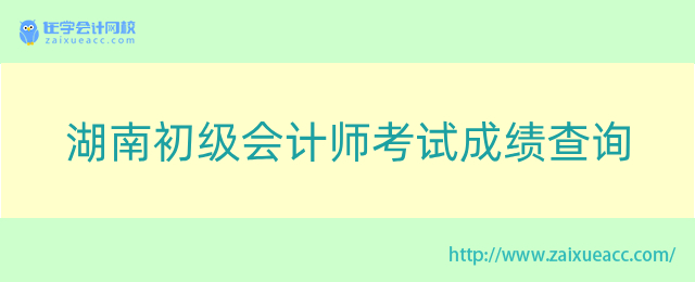湖南初级会计师考试成绩查询