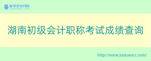 湖南初级会计职称考试成绩查询