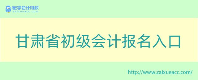 甘肃省初级会计报名入口