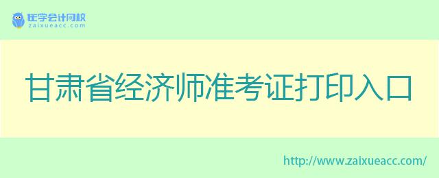 甘肃省经济师准考证打印入口